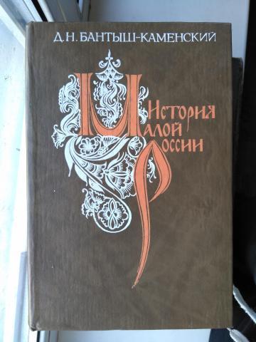История Малой России - 1