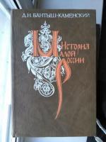 История Малой России - Изображение 1