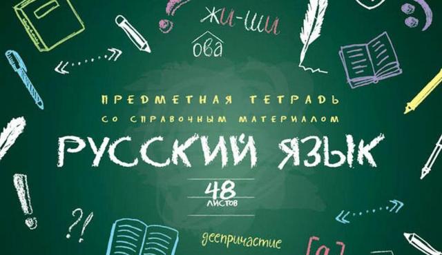 Окажу услуги онлайн репетитора по русскому языку как иностранному - 1