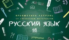 Окажу услуги онлайн репетитора по русскому языку как иностранному