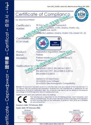Компактный прибор для оздоровления и омоложения Parkes-Mediсus 923 программы - 4