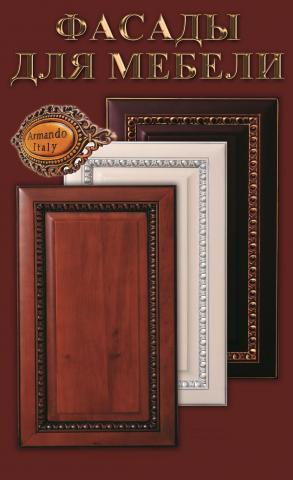 Мебельная фабрика деревянных комплектующих: фасады, профили, наличники, резьба, плинтусы, детали меб - 4