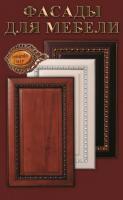 Мебельная фабрика деревянных комплектующих: фасады, профили, наличники, резьба, плинтусы, детали меб - Изображение 4