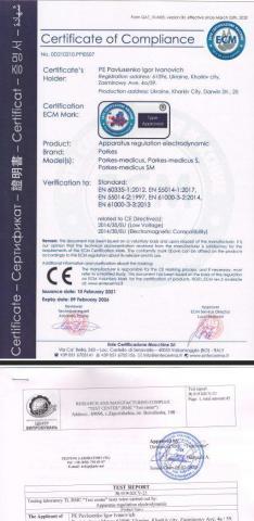 Мобильный диагностический прибор врача «Parkes–D  Реабилитолог» - 5