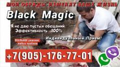 Магические Услуги,  Приворот в берлине germany, гадание предсказание в германии, магические услуги