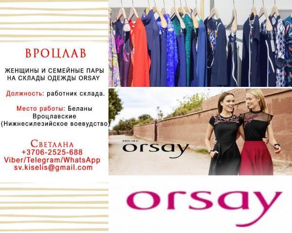 На склад одежды Orsay. Вроцлав - 1