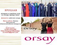 На склад одежды Orsay. Вроцлав