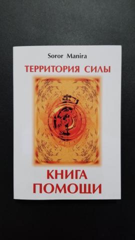 Книга помощи.бестселлер - 1