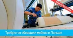 Обивщики мебели на производство возле Гданьска
