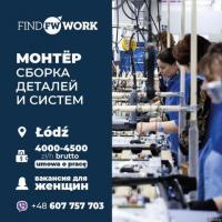 Монтер - Лодзь
