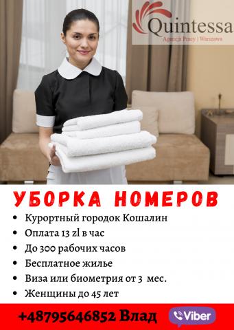 Горничные в отели 5 звезд, Щецин, Кошалин. - 1