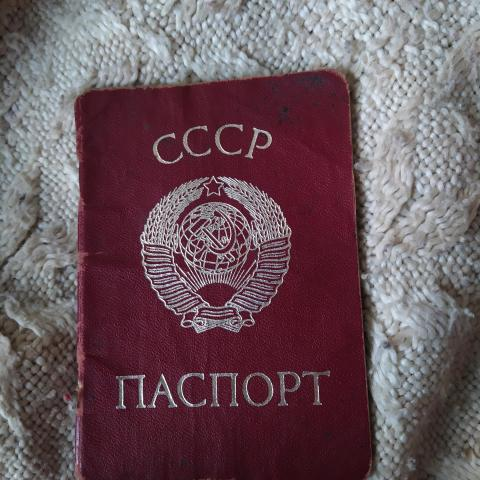 Продам паспорт ссср - 1