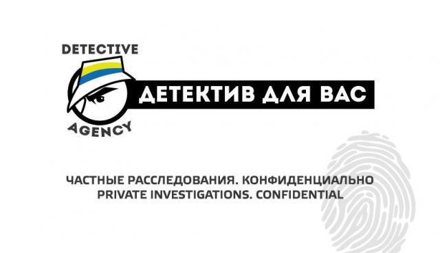 Частный детектив Украина - 3