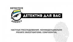 Частный детектив Украина - Изображение 3