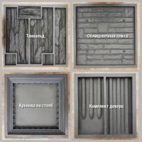 Формы для производства камня и декоративных изделий - Изображение 5
