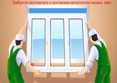 Требуются изготовители  монтажники окон