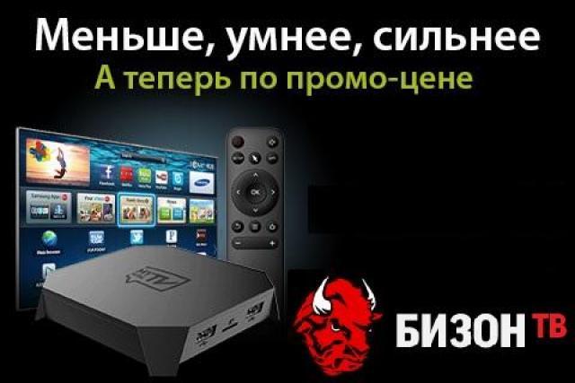 TV BOX и ГОДОВАЯ Премиум подписка за БИЗОН ТВ - 1