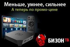 TV BOX и ГОДОВАЯ Премиум подписка за БИЗОН ТВ