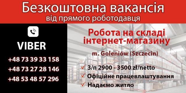 Работа в Польше на складе интернет-магазина - 2