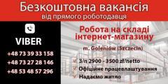 Работа в Польше на складе интернет-магазина - Изображение 2