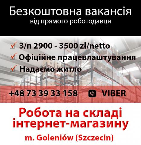 Работа на складе интернет-магазина в Польше! - 2