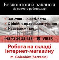 Работа на складе интернет-магазина в Польше! - Изображение 2