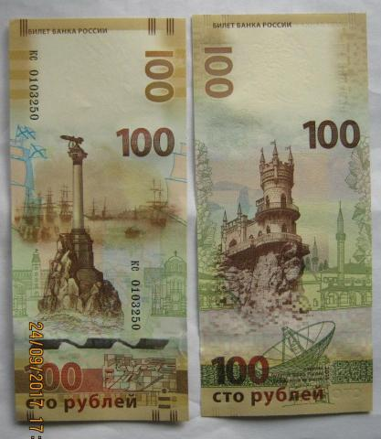 Commemorative banknotes of the Bank of Russia 100 rubles. - 2