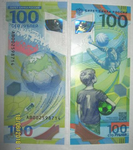 Commemorative banknotes of the Bank of Russia 100 rubles. - 3