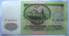 USSR 50 rubles 1961y aUNC