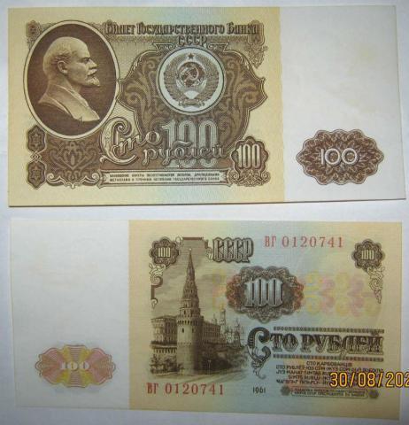 USSR 100 rubles 1961y aUNC/UNC - 1