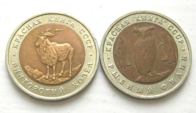 USSR 5 rubles 1991 red book animals: Screw-horned Goat and Fish owl. - 1