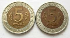 USSR 5 rubles 1991 red book animals: Screw-horned Goat and Fish owl. - Изображение 2