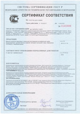 Кузнечные станки Профи-5 для ковки и гибки проката - 5