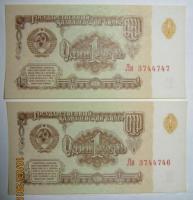 USSR  1 ruble 1961/1991yy UNC