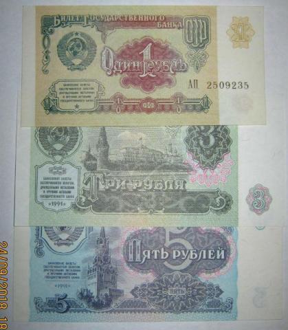 USSR 1,3,5 rubles 1991 UNC set - 1