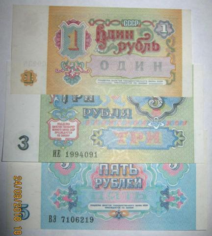 USSR 1,3,5 rubles 1991 UNC set - 2
