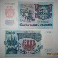 Russia 5000 rubles 1992y UNC
