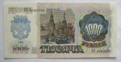 USSR 1000 rubles 1992y UNC