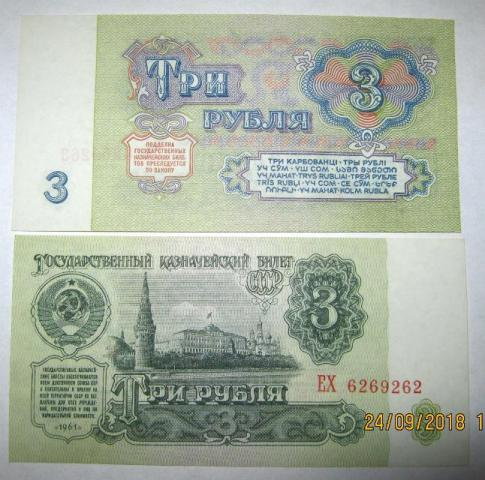 USSR 3 rubles 1961y UNC - 1